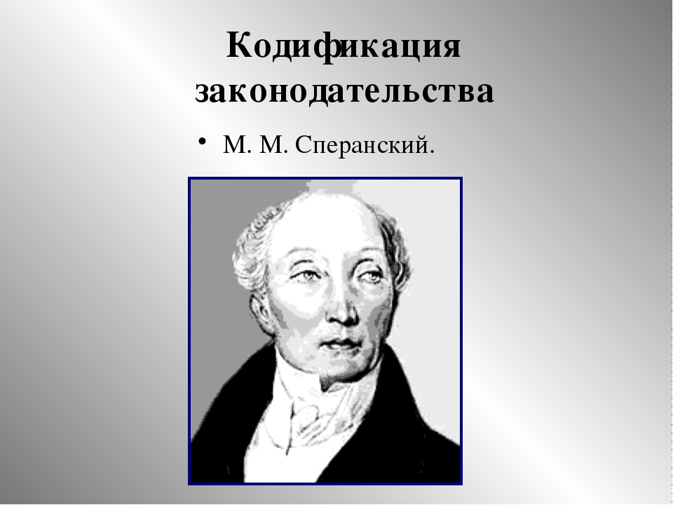 Кодификация законодательства М. М. Сперанский.