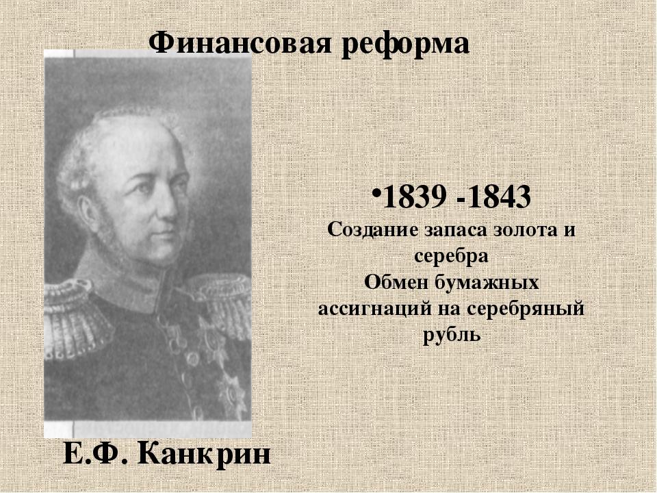 Е.Ф. Канкрин Финансовая реформа 1839 -1843 Создание запаса золота и серебра О...