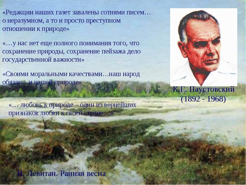 К.Г. Паустовский (1892 - 1968) И. Левитан. Ранняя весна «…у нас нет еще полно...