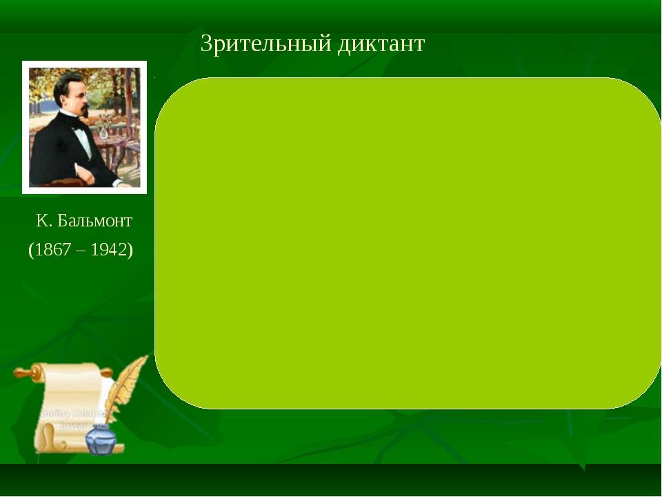 Зрительный диктант К. Бальмонт (1867 – 1942) Язык, великолепный наш язык, Реч...