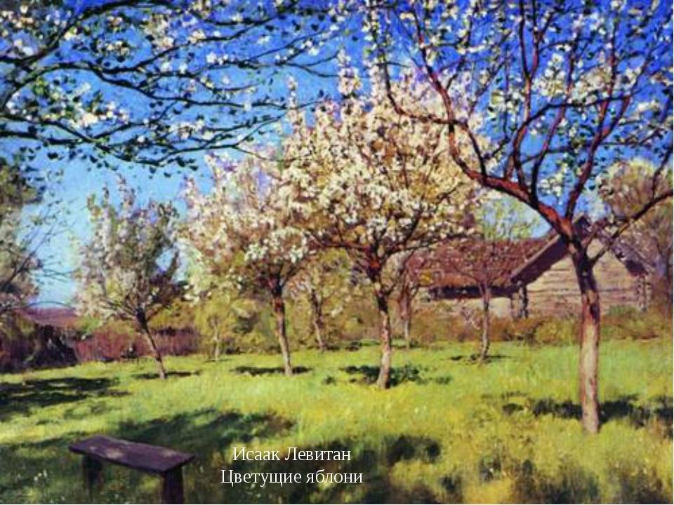 Исаак Левитан Цветущие яблони