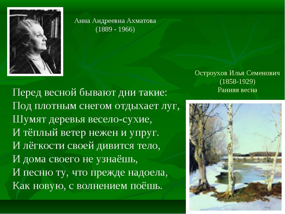 Перед весной бывают дни такие: Под плотным снегом отдыхает луг, Шумят деревья...