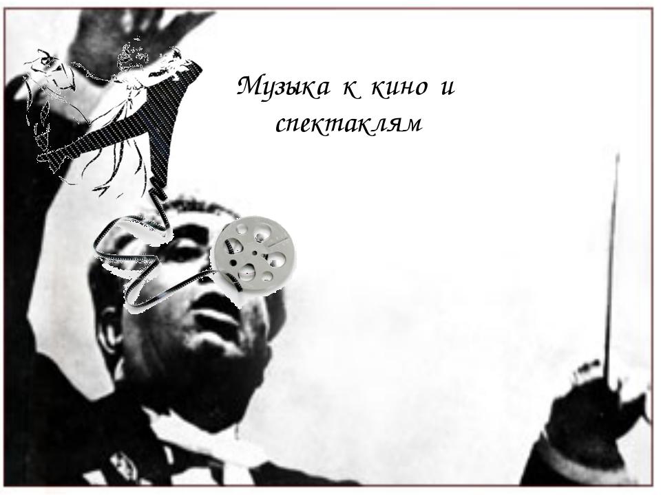 Музыка к кино и спектаклям Но речь о наследии композитора не будет полной, ес...