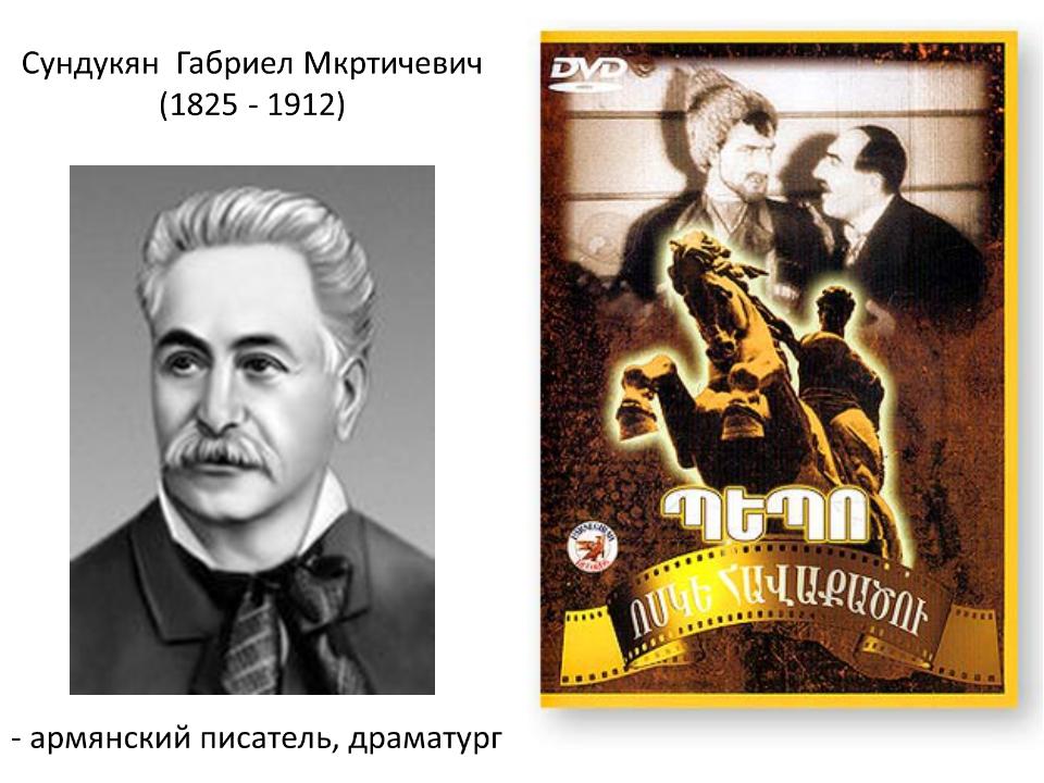 Две замечательные работы – «Пепо» по пьесе Габриэла Сундукяна