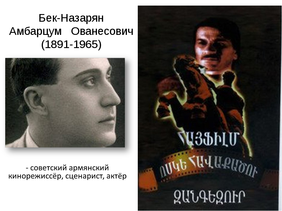 Бек-Назарян Амбарцум Ованесович (1891-1965) и историко – революционный фильм...