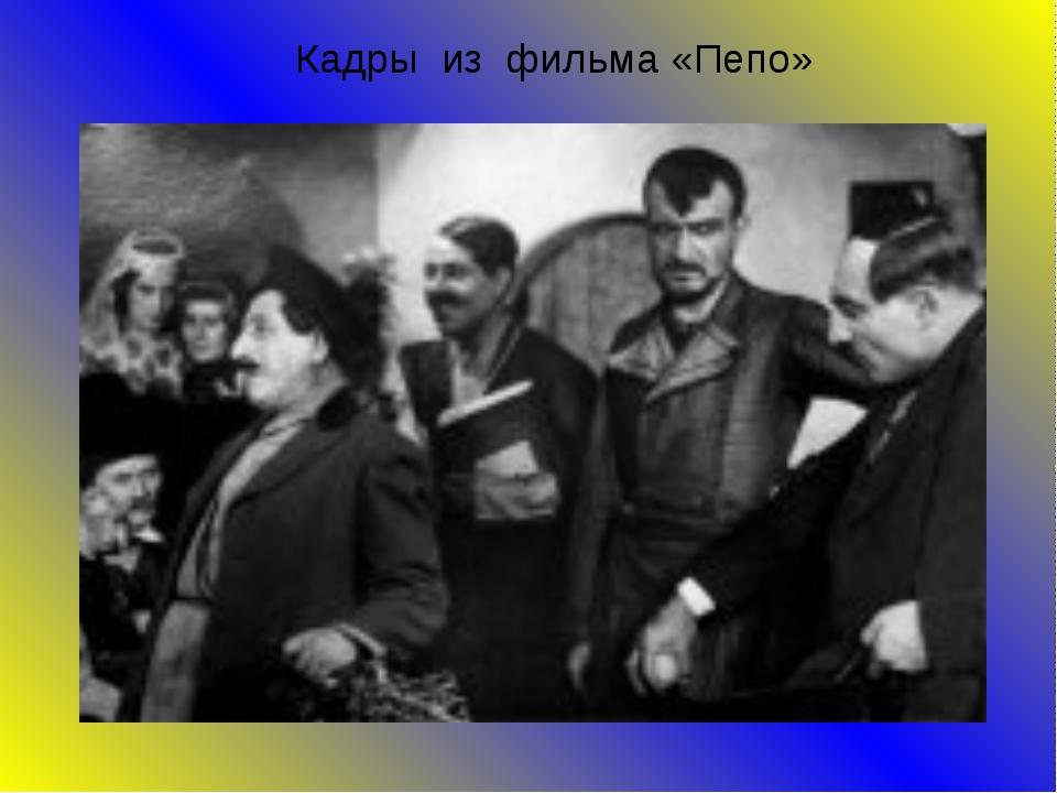 Кадры из фильма «Пепо» Благодаря Хачатуряну органично переплелись, соединилис...