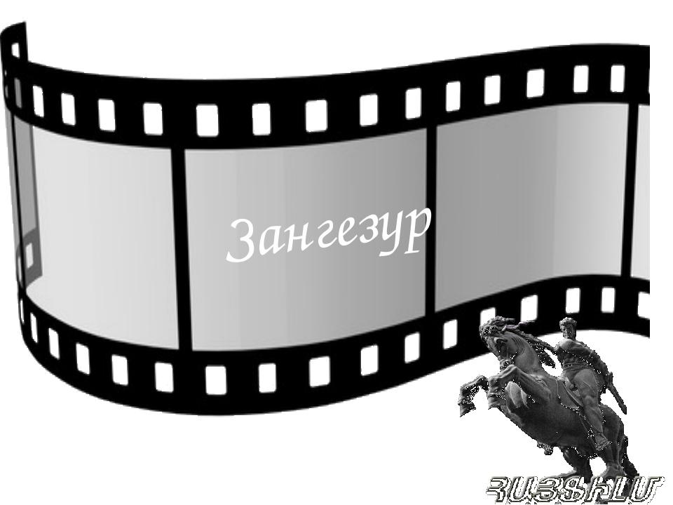 Зангезур Работа над «Зангезуром» поставила перед Хачатуряном новые задачи пос...