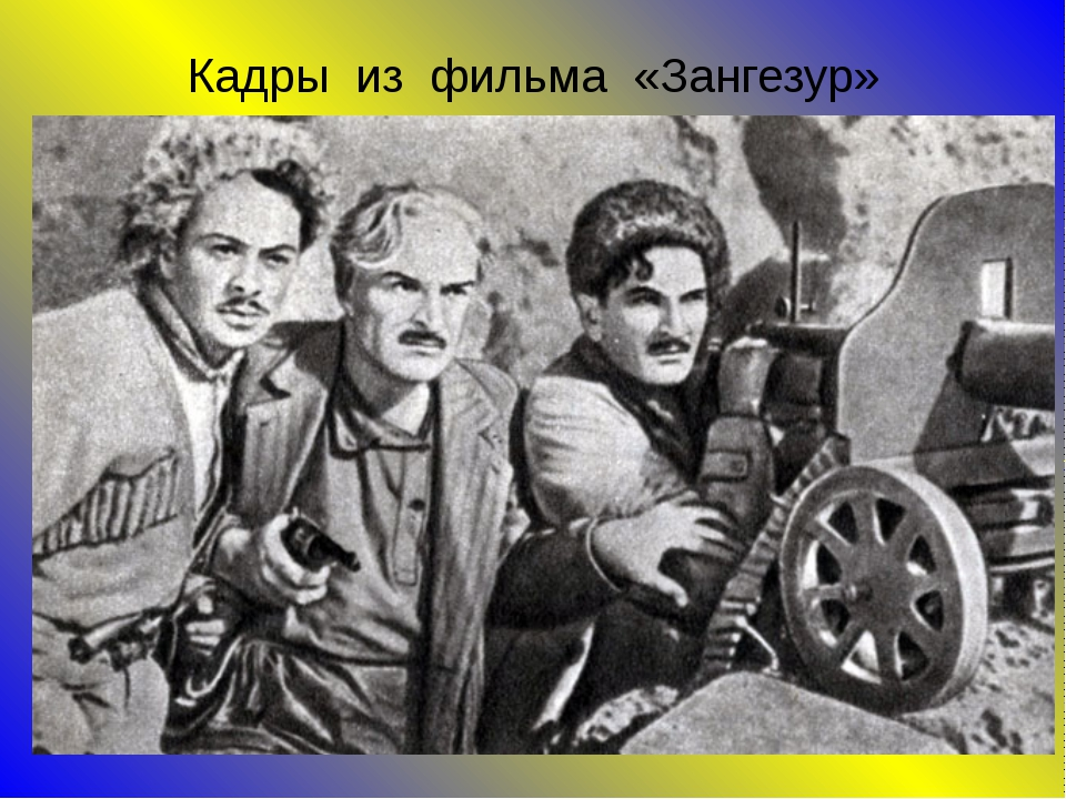 Кадры из фильма «Зангезур» Большой популярностью пользовался «Зангезурский ма...