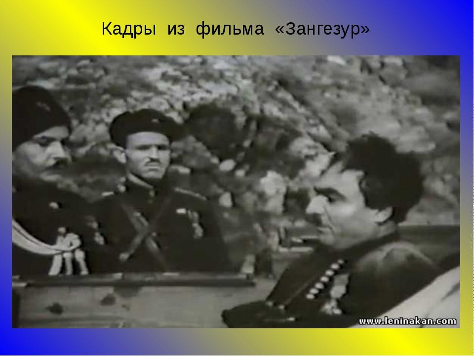 Кадры из фильма «Зангезур» Некоторые принципы, заложенные в музыке к фильму...