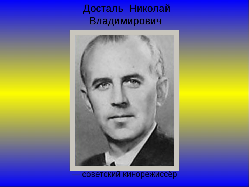 Досталь Николай Владимирович — советский кинорежиссёр В 1938 году он пишет му...