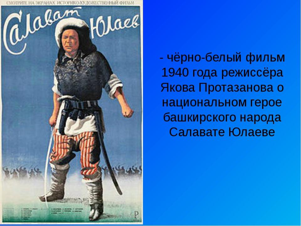 - чёрно-белый фильм 1940 года режиссёра Якова Протазанова о национальном геро...