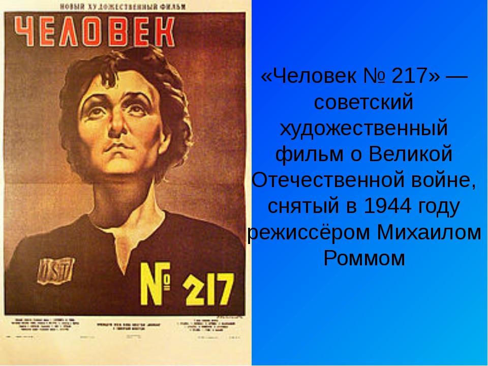«Человек № 217» — советский художественный фильм о Великой Отечественной войн...