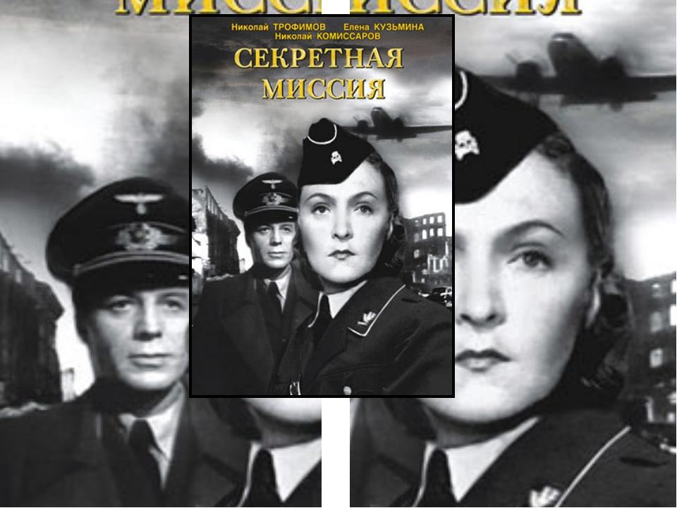 Три последних фильма Ромма, в которых работал Хачатурян – это «Секретная мис...