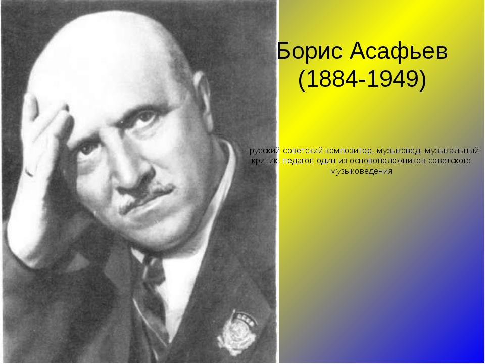 Борис Асафьев (1884-1949) - русский советский композитор, музыковед, музыкаль...