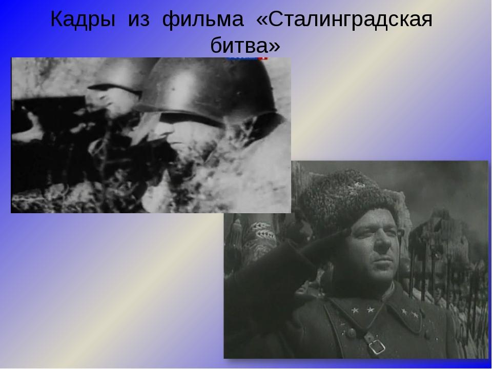 Кадры из фильма «Сталинградская битва» Две серии фильма разворачивают перед з...
