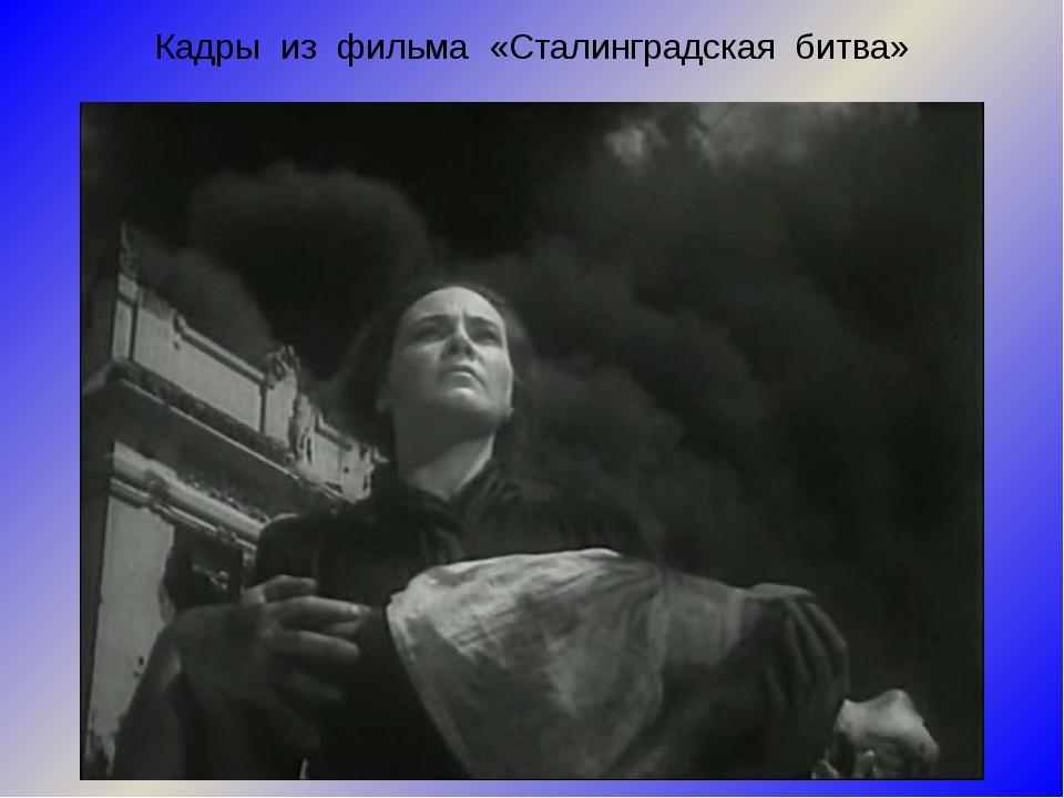Кадры из фильма «Сталинградская битва» Труд композитора, по его же признанию,...