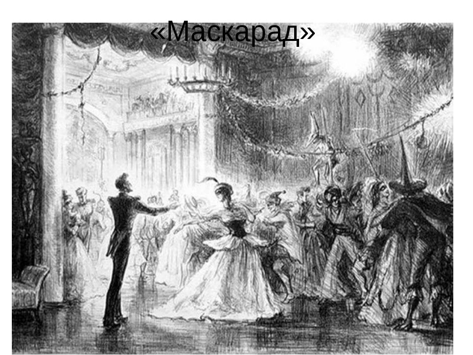 «Маскарад» Эти произведения – вершина музыкально-театрального творчества Хача...