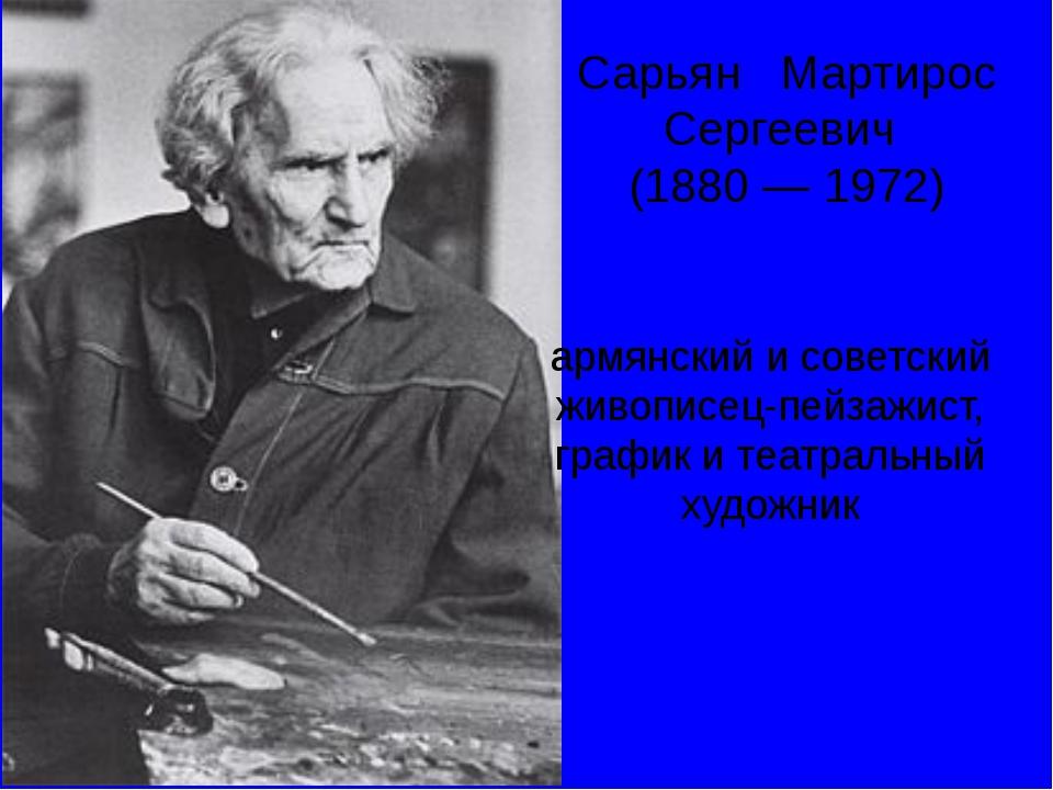 Сарьян Мартирос Сергеевич (1880 — 1972) армянский и советский живописец-пейза...