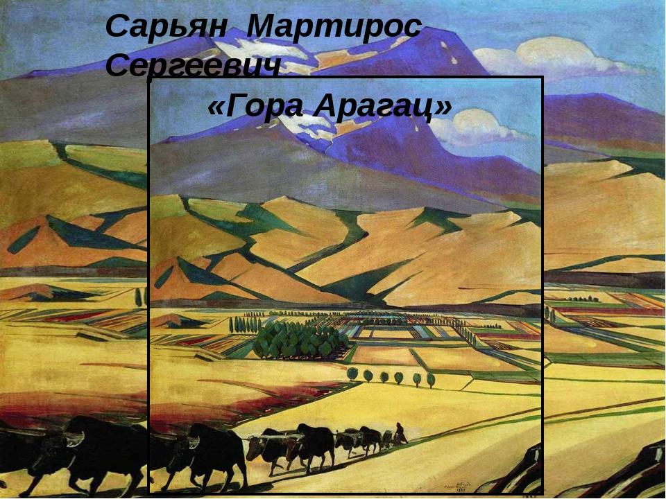 Сарьян Мартирос Сергеевич «Гора Арагац» В свою очередь, лучезарная музыка ко...