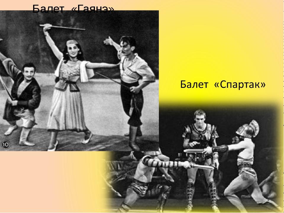 Балет «Гаянэ» И балеты, и симфонии, концерты, камерные ансамбли, сочинения дл...