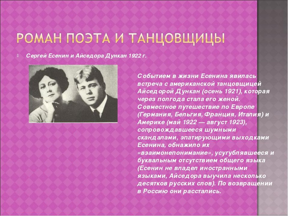 Сергей Есенин и Айседора Дункан 1922 г. Событием в жизни Есенина явилась встр...