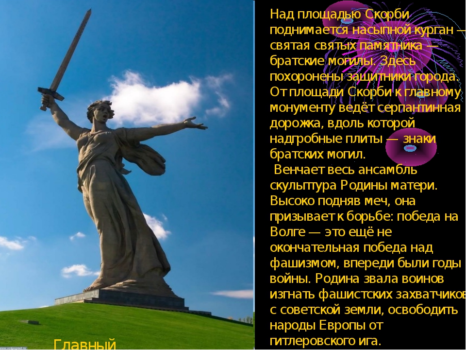 Главный монумент Над площадью Скорби поднимается насыпной курган — святая свя...