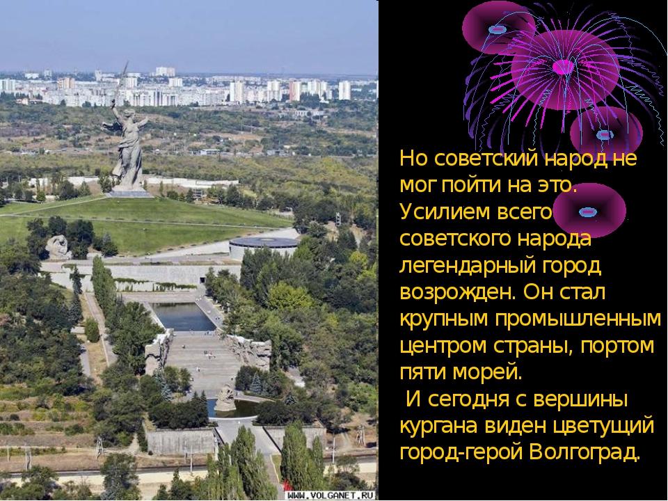 Но советский народ не мог пойти на это. Усилием всего советского народа леген...