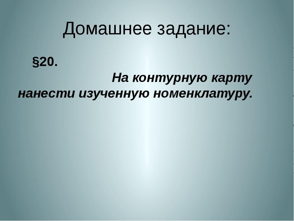 Домашнее задание: §20. На контурную карту нанести изученную номенклатуру.