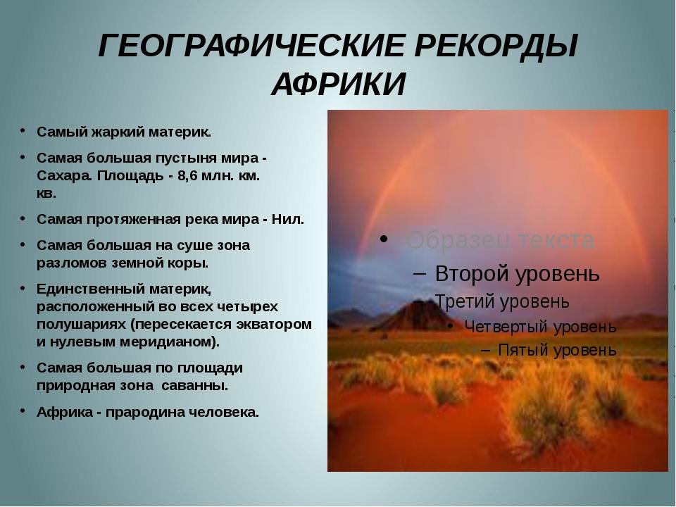 ГЕОГРАФИЧЕСКИЕ РЕКОРДЫ АФРИКИ Самый жаркий материк. Самая большая пустыня мир...