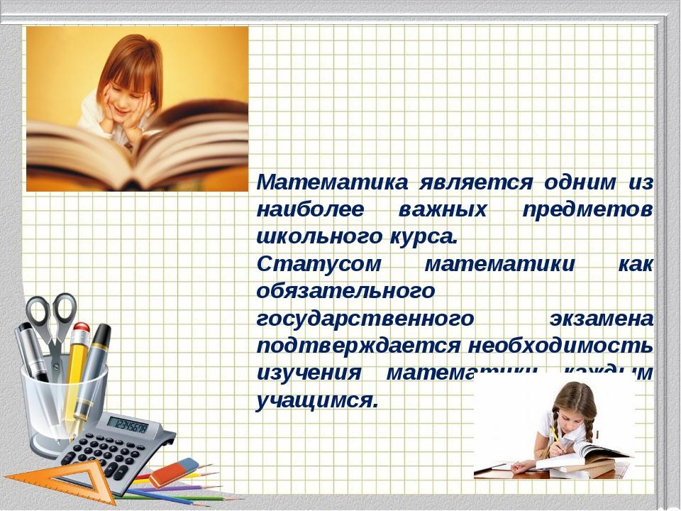 Математика является одним из наиболее важных предметов школьного курса. Стат...
