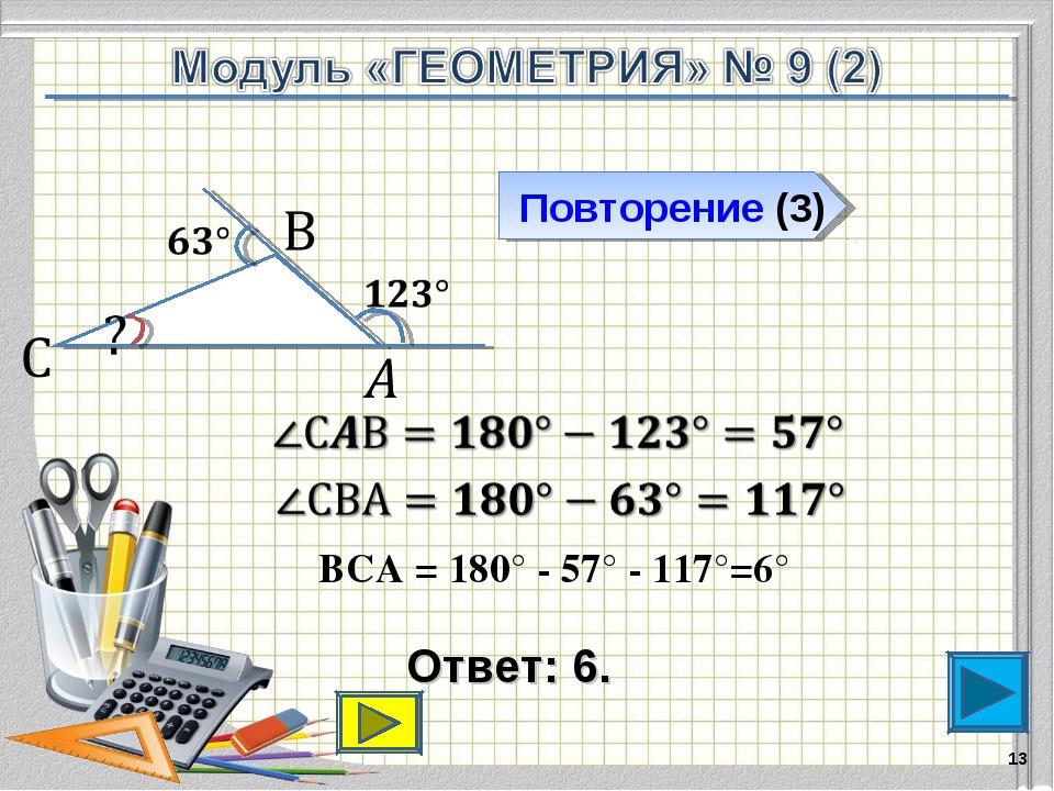 Ответ: 6. * Повторение (3) ∠ВСА = 180° - 57° - 117°=6°
