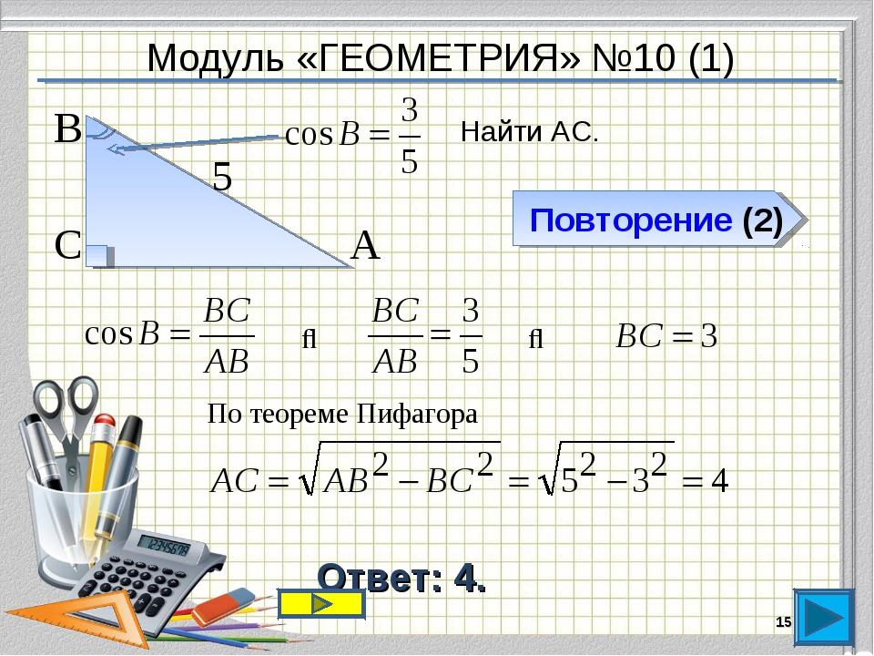 Модуль «ГЕОМЕТРИЯ» №10 (1) Повторение (2) Ответ: 4. Найти АС. * В С А 5 ⇒ ⇒ П...