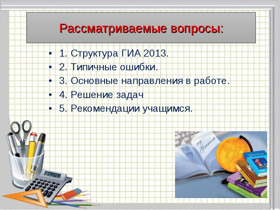 1. Структура ГИА 2013. 2. Типичные ошибки. 3. Основные направления в работе....