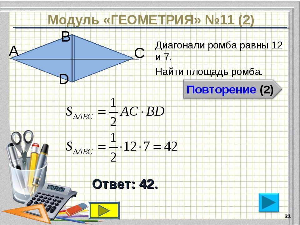 Модуль «ГЕОМЕТРИЯ» №11 (2) Ответ: 42. Диагонали ромба равны 12 и 7. Найти пло...