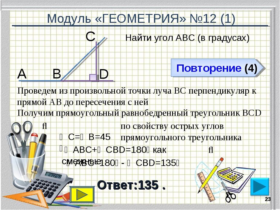 Модуль «ГЕОМЕТРИЯ» №12 (1) Повторение (4) Ответ:135 . Найти угол АВС (в граду...