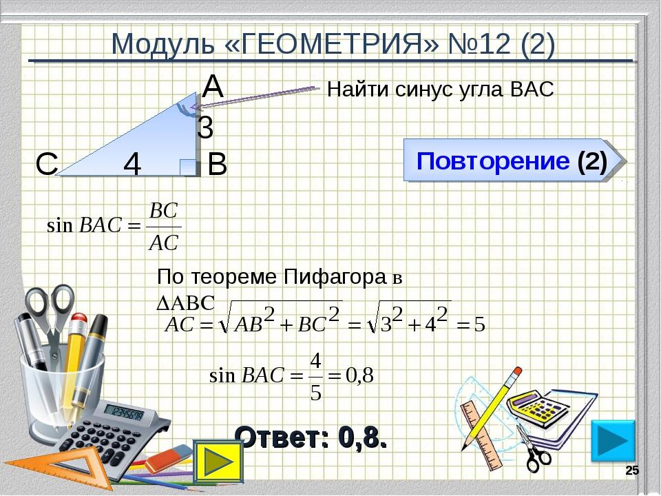 Модуль «ГЕОМЕТРИЯ» №12 (2) Повторение (2) Ответ: 0,8. Найти синус угла ВАС *...
