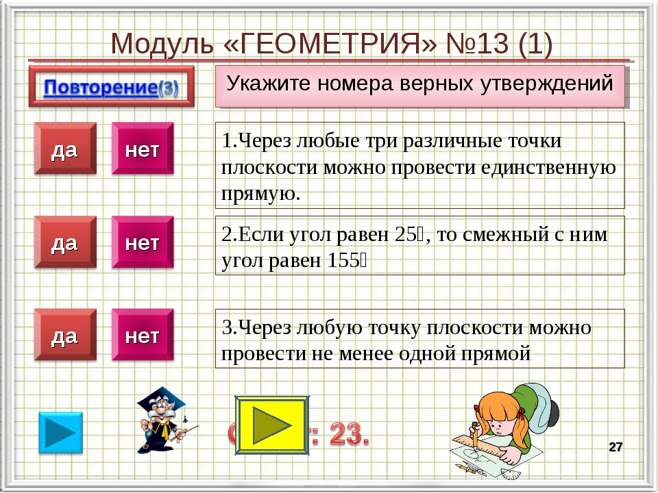 Модуль «ГЕОМЕТРИЯ» №13 (1) Укажите номера верных утверждений * 1.Через любые...