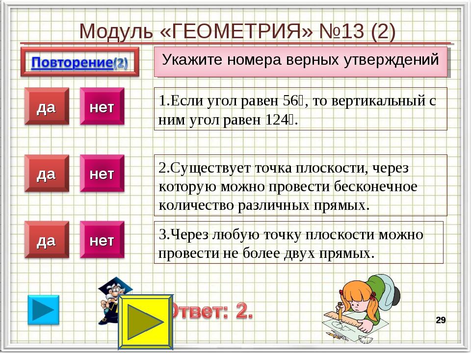 Модуль «ГЕОМЕТРИЯ» №13 (2) Укажите номера верных утверждений * 1.Если угол ра...