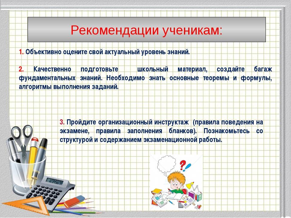 Рекомендации ученикам: 1. Объективно оцените свой актуальный уровень знаний....