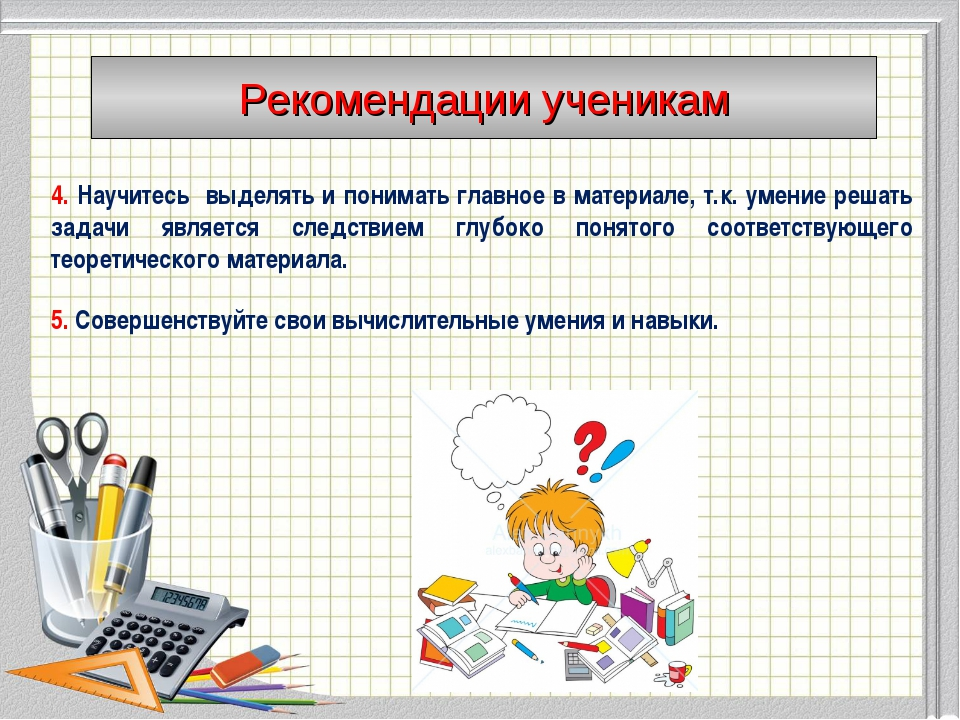 4. Научитесь выделять и понимать главное в материале, т.к. умение решать зада...