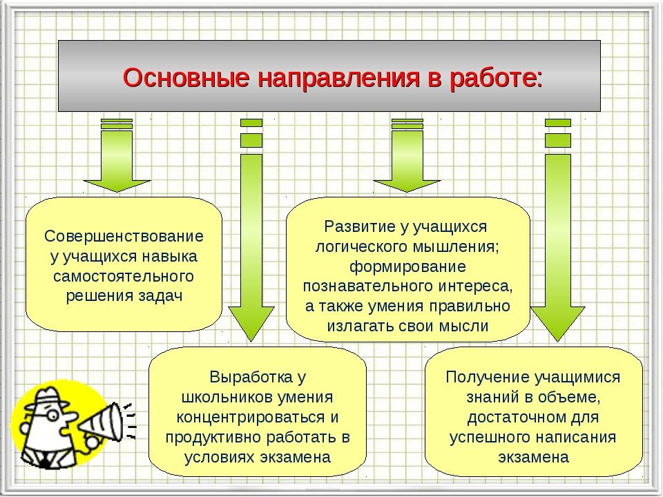 Основные направления в работе: Совершенствование у учащихся навыка самостоят...