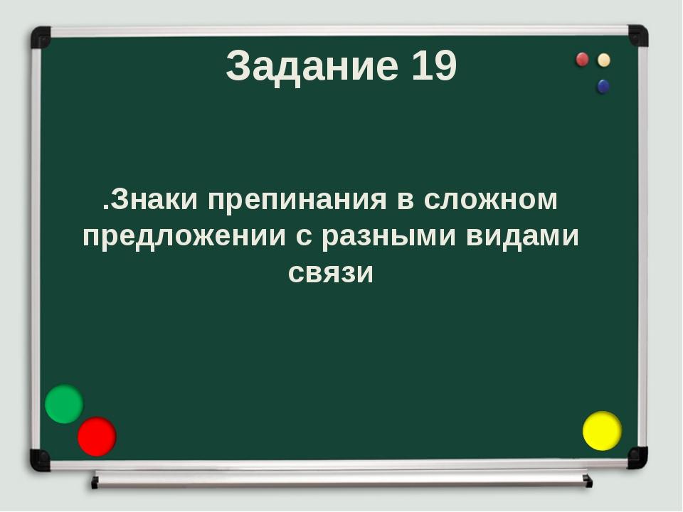 Задание 19 .Знаки препинания в сложном предложении с разными видами связи