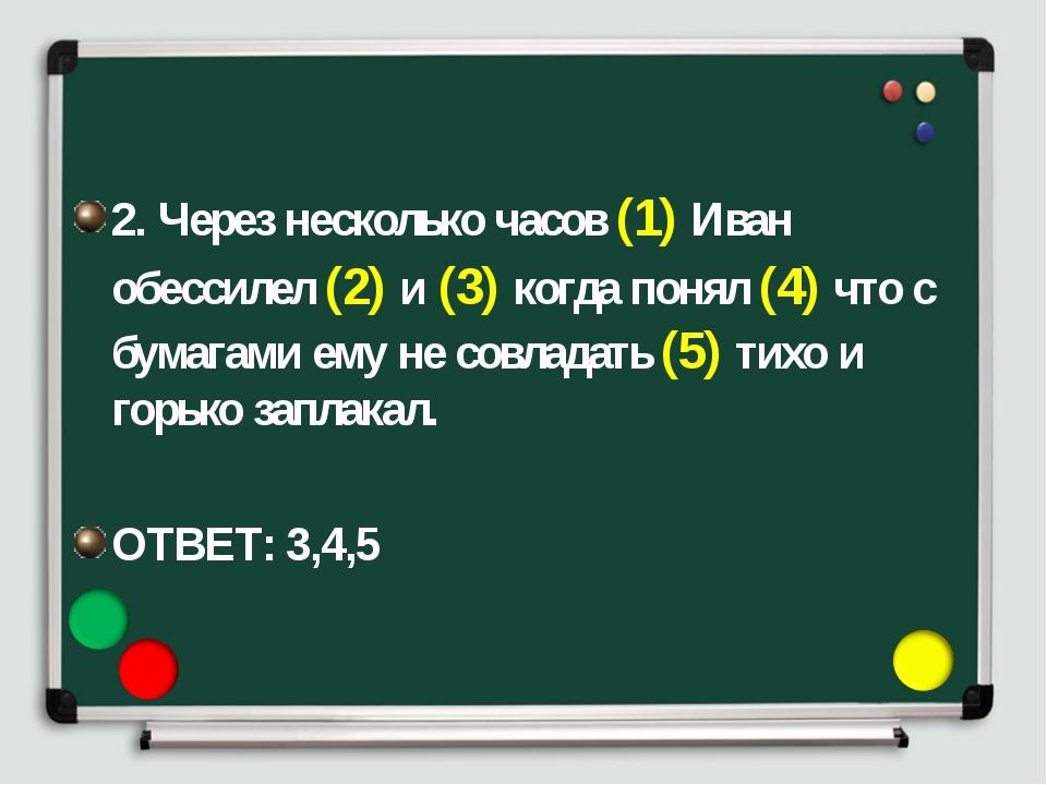 2. Через несколько часов (1) Иван обессилел (2) и (3) когда понял (4) что с б...