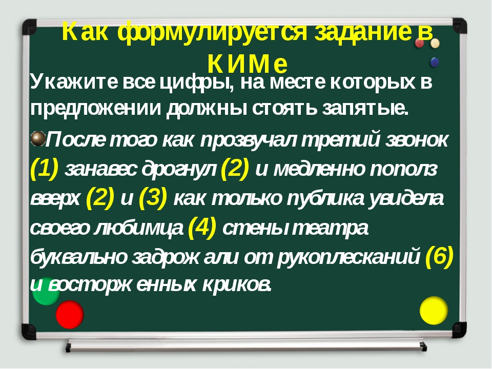 Как формулируется задание в КИМе Укажите все цифры, на месте которых в предло...