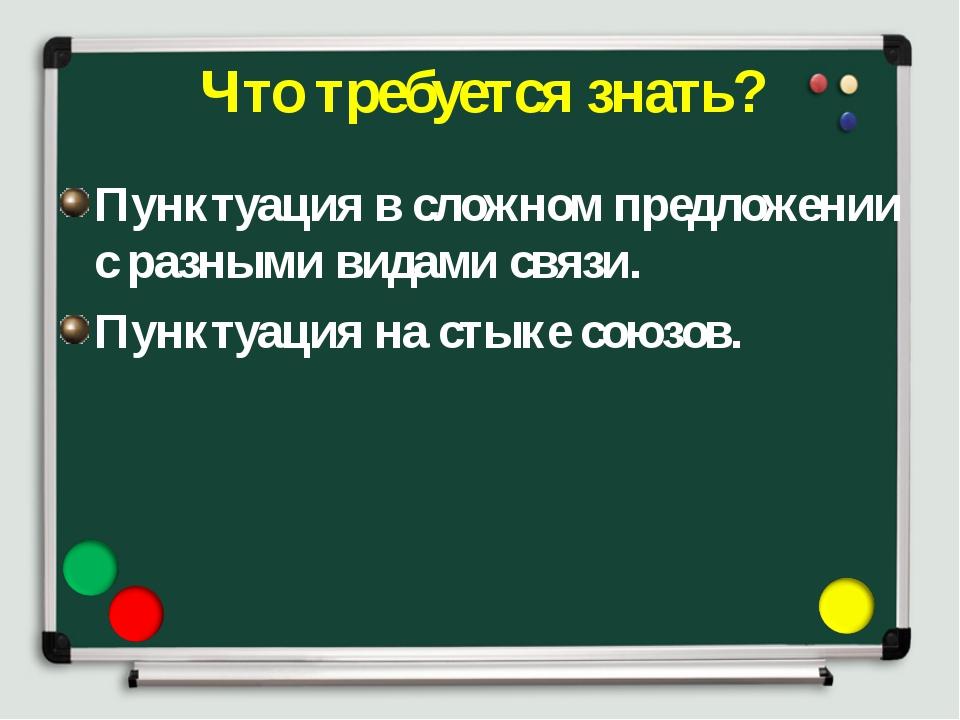Что требуется знать? Пунктуация в сложном предложении с разными видами связи...