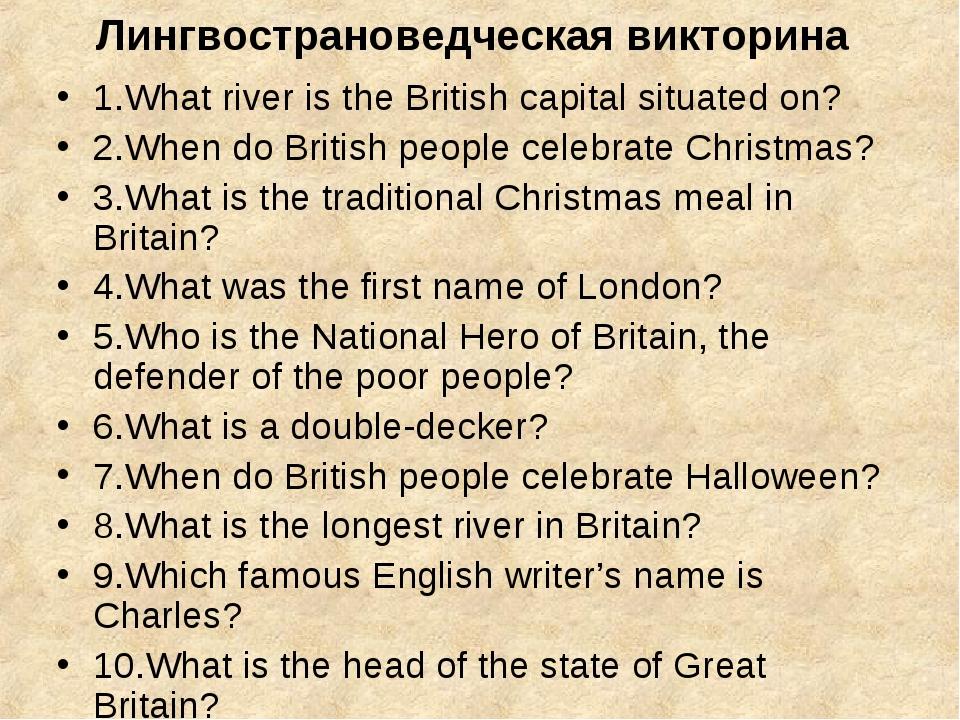 Лингвострановедческая викторина 1.What river is the British capital situated...