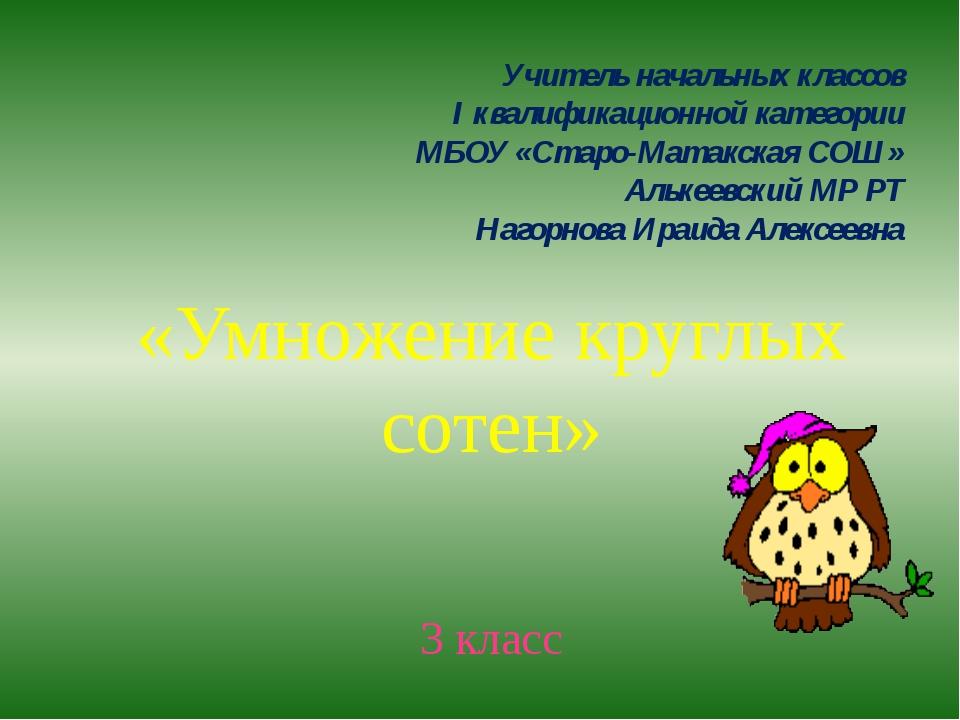 Учитель начальных классов I квалификационной категории МБОУ «Старо-Матакская...