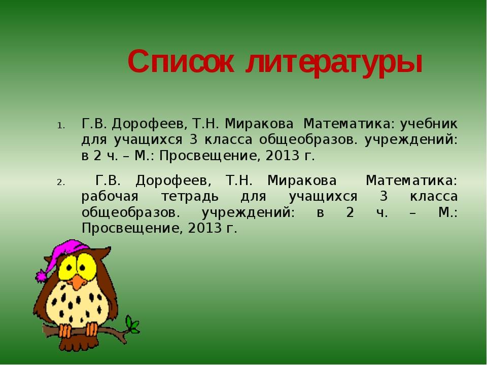 Список литературы Г.В. Дорофеев, Т.Н. Миракова Математика: учебник для учащих...