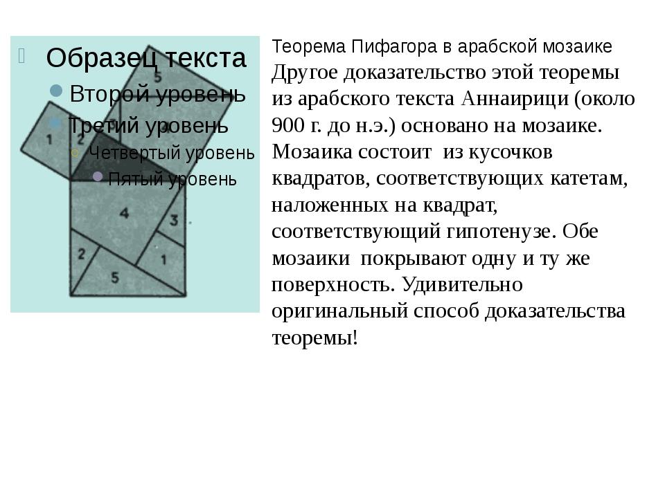 1 Теорема Пифагора в арабской мозаике Другое доказательство этой теоремы из а...