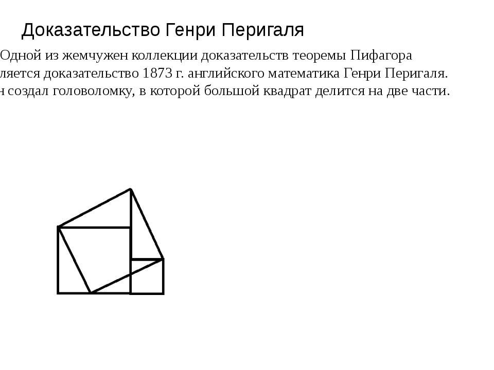 Доказательство Генри Перигаля Одной из жемчужен коллекции доказательств теор...